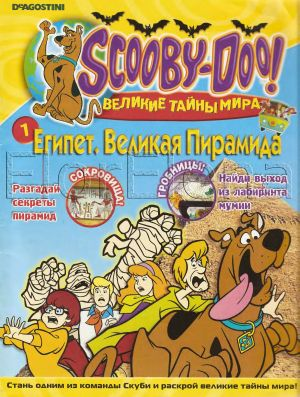 читать онлайн журнал Скуби ду