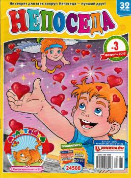 читать онлайн детский журнал Непоседа бесплатно