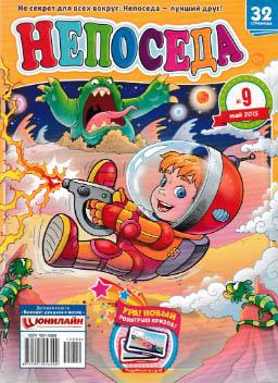 читать онлайн детский журнал непоседа